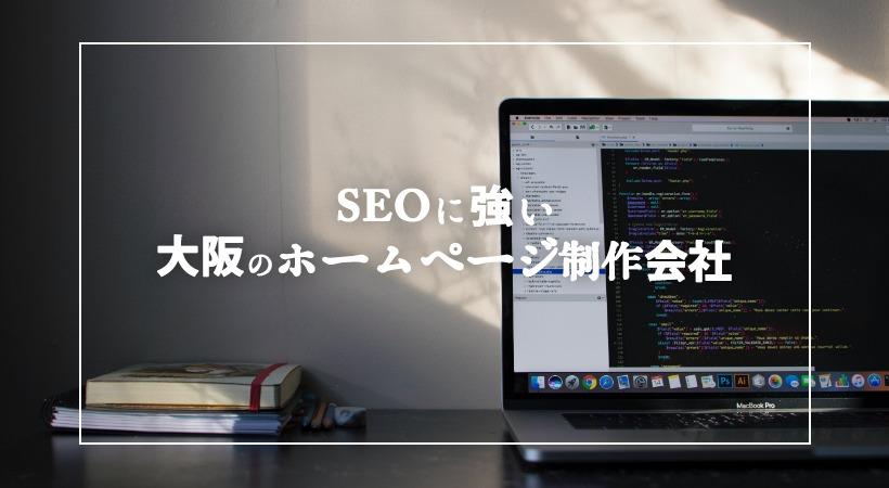 大阪府堺市のSEO対策に強いホームページ制作会社「WCL」のメインビジュアル画像