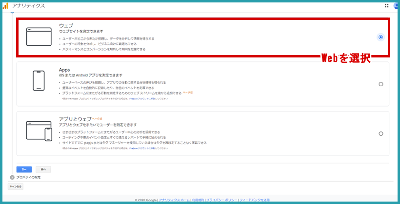 Googleアカウントの登録手順2