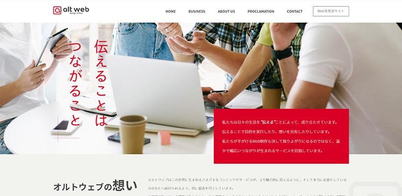 オルトウェブ株式会社