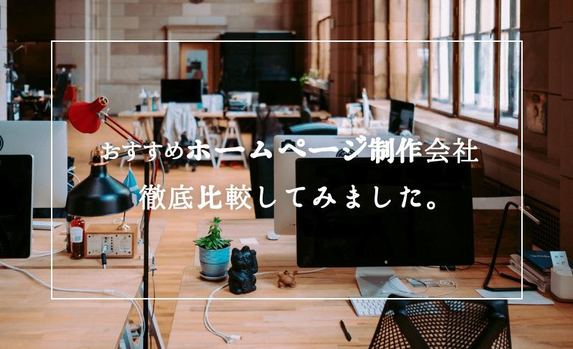 和泉市でおすすめのホームページ制作会社2選+α【制作会社が厳選比較】のメインビジュアル画像