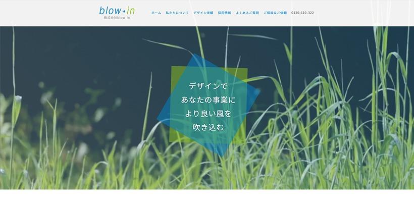 株式会社blow-in