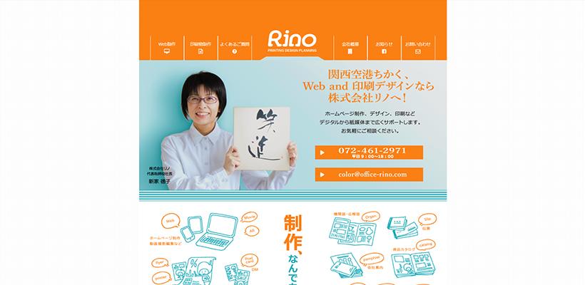 株式会社リノ