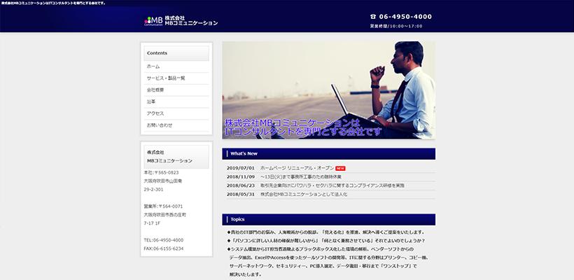 株式会社MBコミュニケーション