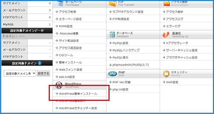 サーバーでワードプレス簡単インストールを行う