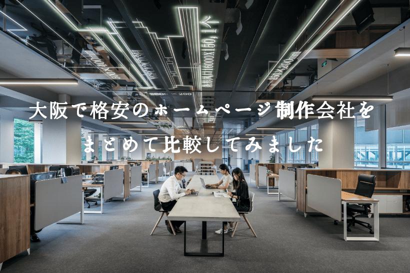 大阪の格安ホームページ制作会社14選【制作会社が厳選比較】のメインビジュアル画像