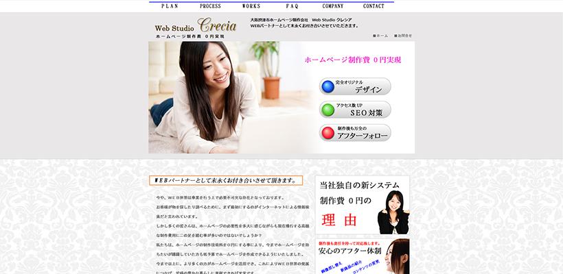 Web Studio Crecia